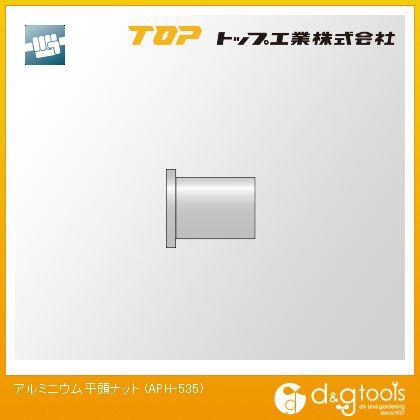 トップ工業 アルミニウム平頭ナット  APH-535 1箱・1000本