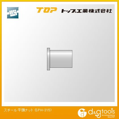 トップ工業 スチール平頭ナット  SPH-315 1箱・1000本