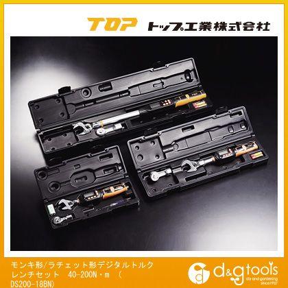 トップ工業 モンキ形/ラチェット形デジタルトルクレンチセット 40-200N・m DS200-18BN