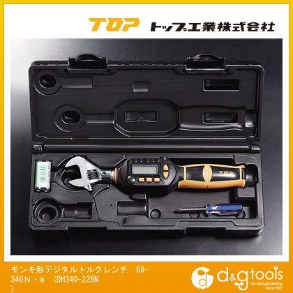 トップ工業 モンキ形デジタルトルクレンチ 68-340N・m DH340-22BN
