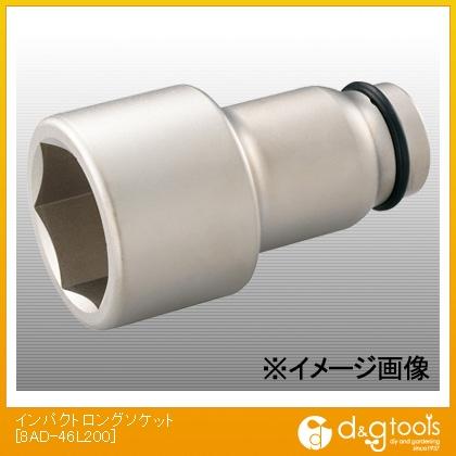 トネ インパクトロングソケット (8AD-46L200)
