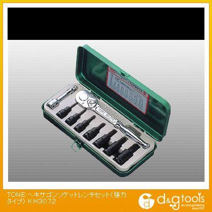 TONE(トネ) TONEヘキサゴンソケットレンチセット(強力タイプ) KH3072