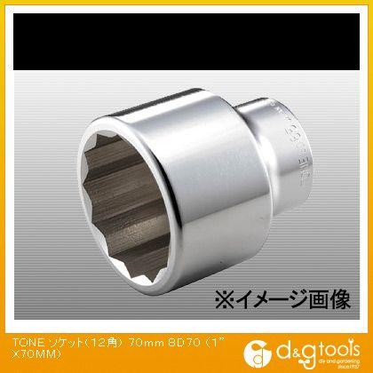 TONE(トネ) TONEソケット(12角)70mm 70mm 8D70