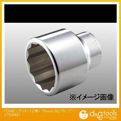 TONE(トネ) TONEソケット(12角)75mm 75mm 8D75