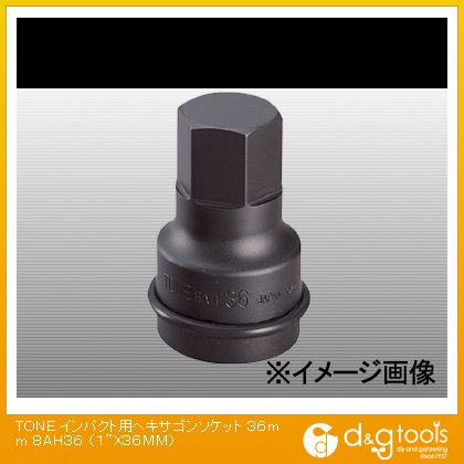 TONE(トネ) TONEインパクト用ヘキサゴンソケット36mm 36mm 8AH36