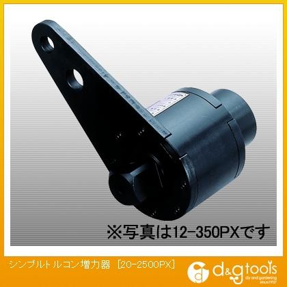 トネ シンプルトルコン増力器  20-2500PX