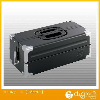TONE(トネ) TONEツールケース(メタル)V形2段式マット ブラック BX322BK