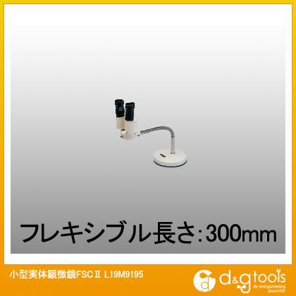 トップウェル 小型実体顕微鏡FSCII  L19M9195