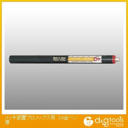プロメックス メッキ装置用24金ペン厚  F20440