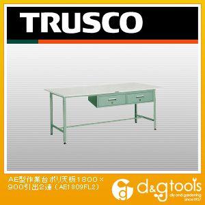 トラスコ AE型作業台ポリ天板 引出2連 1800×900 AE1809FL2