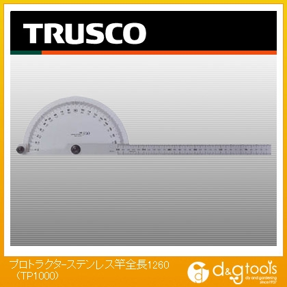 トラスコ プロトラクターステンレス竿 全長1260 TP1000(TP-1000