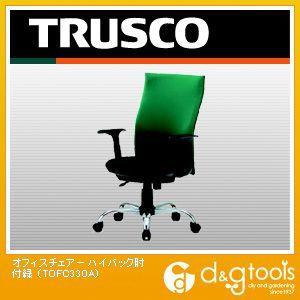 トラスコ(TRUSCO) ハイバックオフィスチェアー肘付緑 GN 658 x 618 x 320 mm TOFC330A