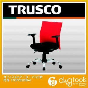 トラスコ TRUSCO ローバックオフィスチェアー肘付赤 期間限定送料無料 R 632 安全 315 x TOFC203BA mm 616