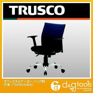 トラスコ TRUSCO ローバックオフィスチェアー肘付青 B 630 x 306 TOFC203BA 値引き 615 ストア mm