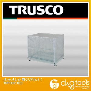 トラスコ ネットパレット用クリアカバ  TNPC0810C