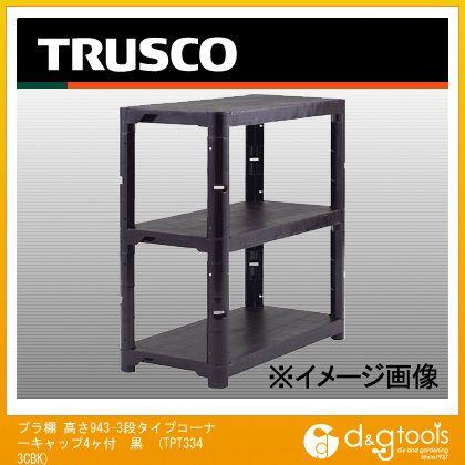 トラスコ 舗 TRUSCO TPT-3343C-BK プラ棚高さ943-3段タイプコーナーキャップ4個付黒 初回限定