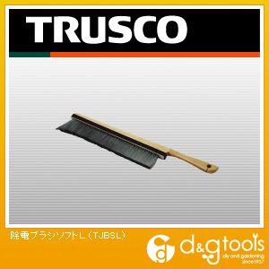 トラスコ 除電ブラシソフト L TJBSL