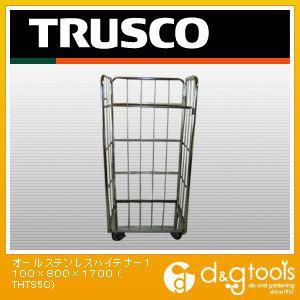 トラスコ オールステンレスハイテナー 1100×800×1700 THTS5C