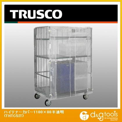 TRUSCO ハイテナー用カバー1100X800X1700半透明紐付 THTC-5IT