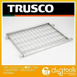 TRUSCO ステンレスハイテナー用中間棚板1100X800メッシュタイプ THT-5MS