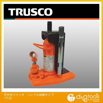 トラスコ 爪付きジャッキ ハンドル収納タイプ  TTJ2 台