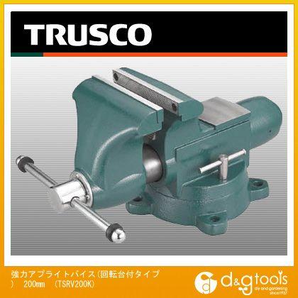 トラスコ 強力アプライトバイス(回転台付タイプ) 200mm  TSRV200K