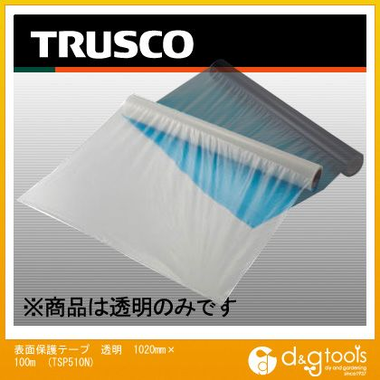 トラスコ 表面保護テープ 透明 1020mm×100m  TSP510N
