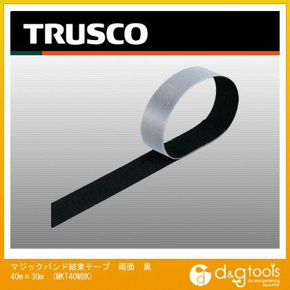 トラスコ マジックバンド結束テープ 両面 黒 40m×30m  MKT40WBK