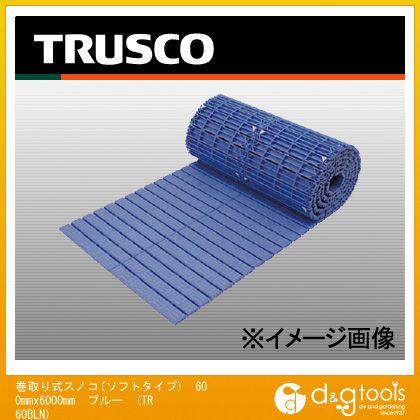 トラスコ 巻取り式スノコ(ソフトタイプ) 600mmx6000mm ブルー  TR60BLN