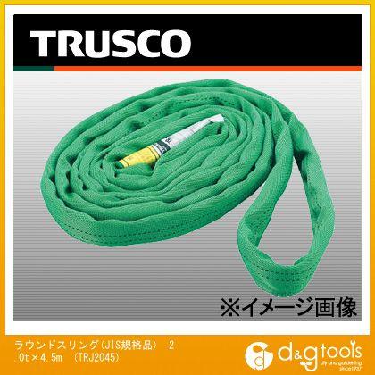 トラスコ(TRUSCO) ラウンドスリング(JIS規格品)2.0tX4.5m 400 x 200 x 90 mm TRJ20-45