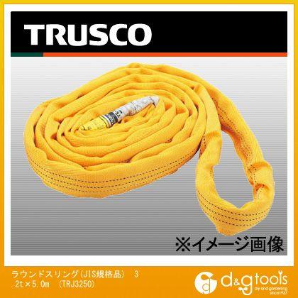 トラスコ ラウンドスリング(JIS規格品) 3.2t×5.0m スリングベルト (TRJ3250)