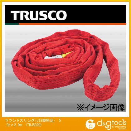 トラスコ ラウンドスリング(JIS規格品) 5.0t×2.0m スリングベルト  TRJ5020