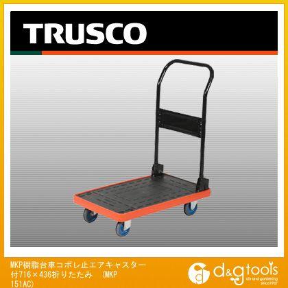 TRUSCO MKP樹脂製台車折りたたみ式716X436エアキャスター付 MKP-151AC