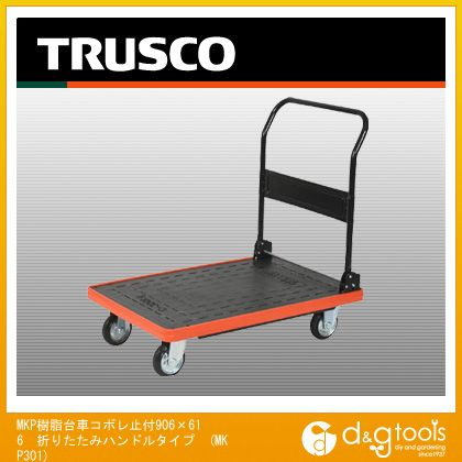 TRUSCO MKP樹脂製台車折りたたみ式906X616 MKP-301