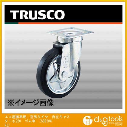 トラスコ エコ運搬車用 空気タイヤ 自在キャスターφ220 ゴム車  SD220ARJ