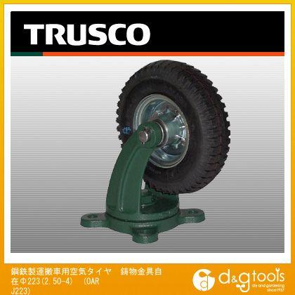 TRUSCO 鋼鉄製運搬車用空気タイヤ鋳物金具自在Φ223(2.50-4) OARJ-223