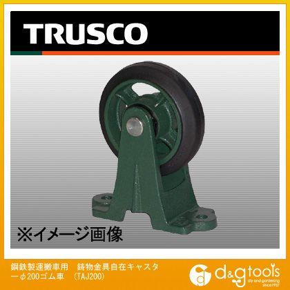 トラスコ 鋼鉄製運搬車用 鋳物金具自在キャスターφ200ゴム車  TAJ200