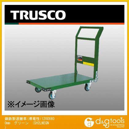 トラスコ 鋼鉄製運搬車(導電性)1200X600mm グリーン  SH2LNEGN