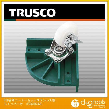 TRUSCO 伸縮式コンテナ台車用コーナーセットS付X2SUS金具 FCD-CR-SUS-S 1S