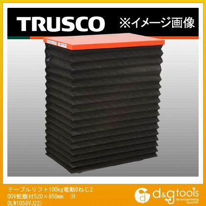 トラスコ テーブルリフト100kg電動Bねじ200V蛇腹付520×850mm  HDLW1058VJ22