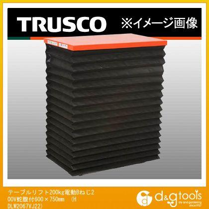 トラスコ テーブルリフト200kg電動Bねじ200V蛇腹付600×750mm  HDLW2067VJ22