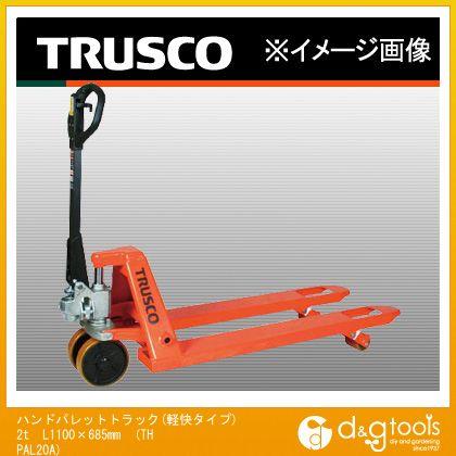 トラスコ(TRUSCO) ハンドパレットトラック(軽快タイプ)2tL1100×685mm THPAL20A
