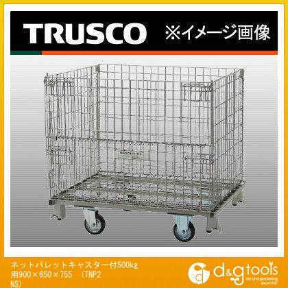 トラスコ ネットパレットキャスター付500kg用900×650×755  TNP2NS