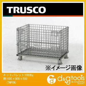 トラスコ(TRUSCO) ネットパレット1000Kg用1000×800×500 TNP6N