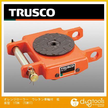 トラスコ オレンジローラー ウレタン車輪付 低床型 1TON  TUW1T