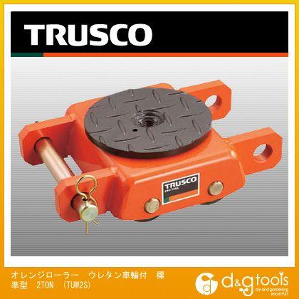 トラスコ オレンジローラー ウレタン車輪付 標準型 2TON  TUW2S