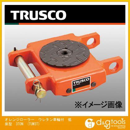TRUSCO オレンジローラーウレタン車輪付低床型3TON  TUW-3T