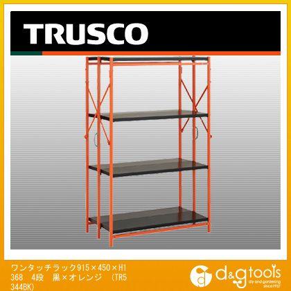 トラスコ ワンタッチラック915×450×H1368 4段 黒×オレンジ  TR5344BK