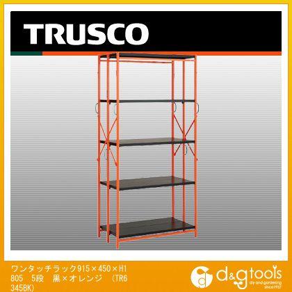 トラスコ ワンタッチラック915×450×H1805 5段 黒×オレンジ  TR6345BK