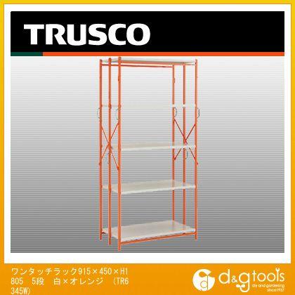 トラスコ ワンタッチラック915×450×H1805 5段 白×オレンジ  TR6345W